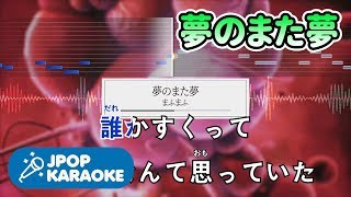[歌詞・音程バーカラオケ/練習用] まふまふ - 夢のまた夢 【原曲キー】 ♪ J-POP Karaoke