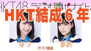 【関連動画】 HKTラジオ聴かナイト新メンバー2人初登場!【音声】 http...
