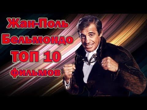Жан-Поль Бельмондо ТОП 10 лучших фильмов