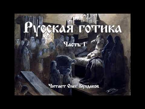 Русская готика. Часть 1 (чит. Олег Булдаков)