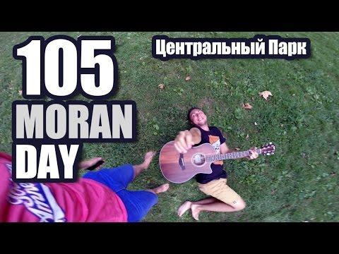 Moran Day 105 - Центральный Парк