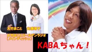 大竹まことゴールデンラジオ(メインディッシュ)で お客様で、KABA...