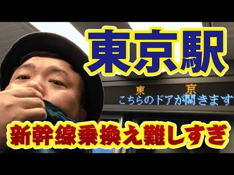 【東京駅の罠】のぞみ→はやぶさ新幹線乗り換えムズすぎ汗