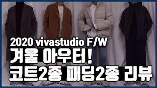 [패딩VS코트] 겨울필수아우터! 코트 2종 패딩2종 추…