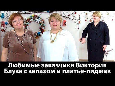Наши Любимые заказчики Виктория руководитель фирмы Директор доволен Блуза с запахом Платье-пиджак