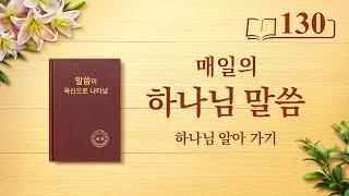매일의 하나님 말씀 <유일무이한 하나님 자신 3>(발췌문 130)