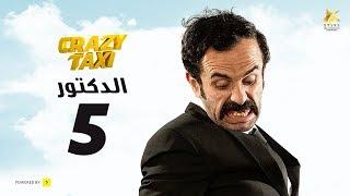 Crazy Taxi HD  |  (5) كريزى تاكسي | الحلقة الخامسة