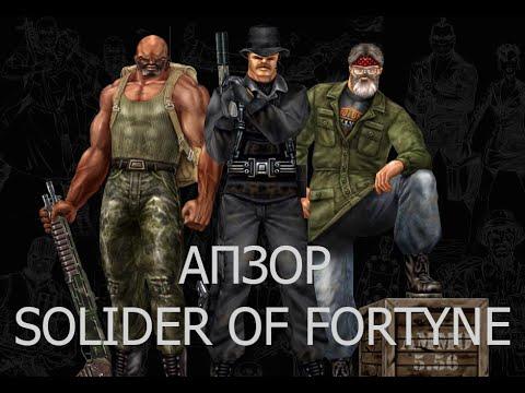 SoF 2 - Миссия 2: Колумбия (часть 1) (сложность солдат удачи)