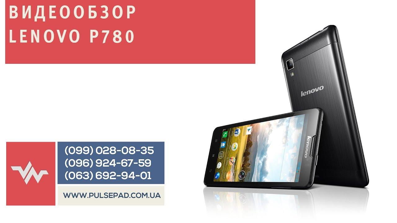 f2a61a0b2923f9 Видео обзор смартфона Lenovo P780 5