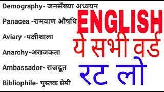 english ये 50 word रट लो । english preparation in hindi । english grammar ।