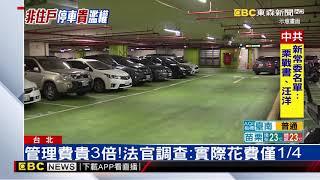 非住戶停車位管理費貴3倍 管委會遭判「濫權」