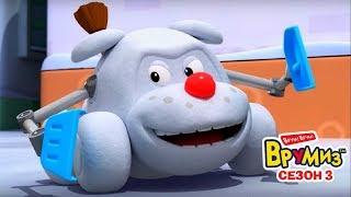 Врумиз – Робот-Снеговик - Мультфильмы про машинки – новые серии 2017 - про зиму