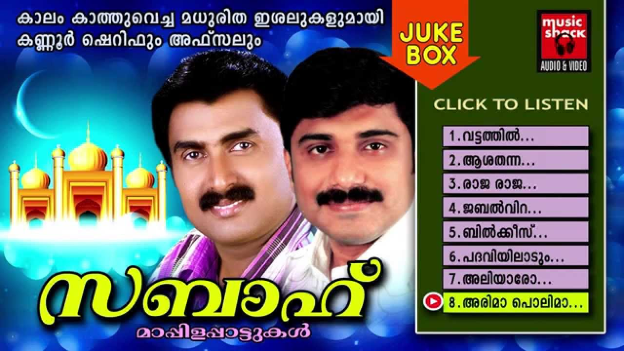 New Mappila Album Jukebox Saleem Kodahoor New Album Songs Latest Upload