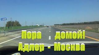 Vlog Адлер-Москва.Дорога домой.
