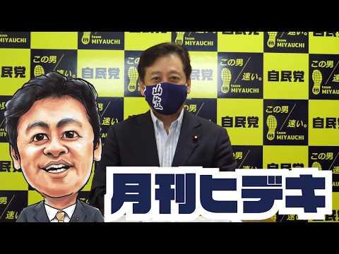 「月刊ヒデキ Vol.5]国会を振り返っての感想。東京五輪の開催メドは?
