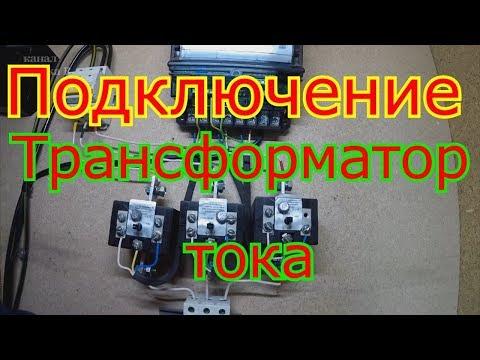 Как подключить 3 х фазный счетчик через трансформаторы тока