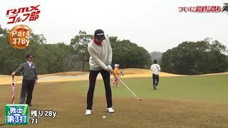【ヤマハゴルフ】RMXゴルフ部 第18回