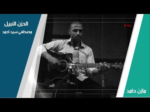 الحزن النبيل - مازن حامد Alhozn Alnbeel- Cover by Mazin Hamid