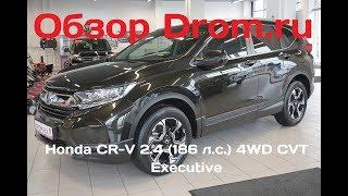 Honda CR-V 2017 2.4 (186 л.с.) 4WD CVT Executive - видеообзор