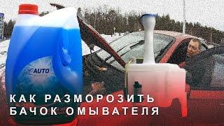 Как Разморозить Жидкость (Лёд) в Бачке Омывателя. Разные Способы