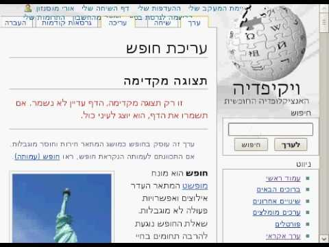 Hebrew Wikipedia Tutorial Article Edit