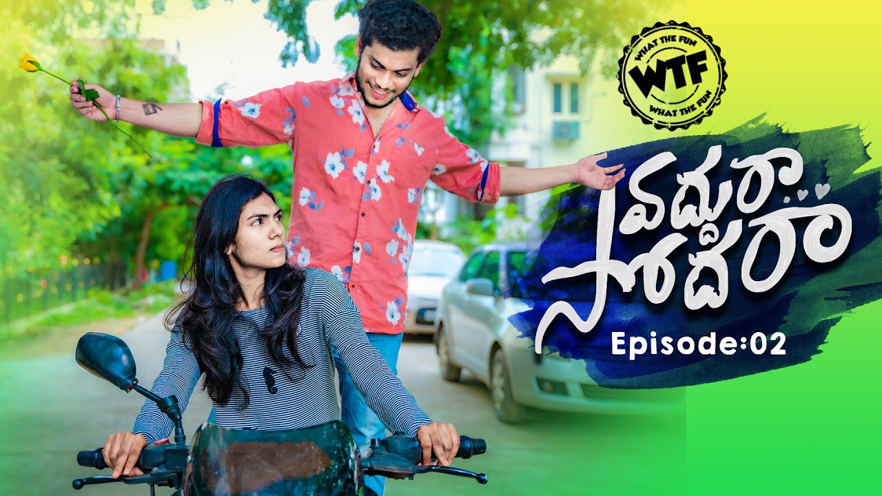 Voddura Sodhara Episode 02 | వద్దురా సోదరా | Latest Telugu WebSeries 2021: Romantic Telugu WebSeries