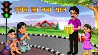 Download गरीब का नया साल | Hindi Stories | Hindi Kahaniya | Moral Stories | Kahaniya | Happy New Year 2021