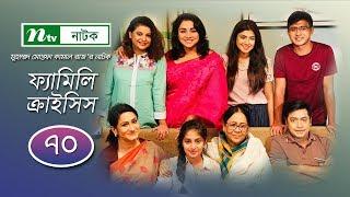 Family Crisis   ফ্যামিলি ক্রাইসিস   EP 70   Sabnam Faria   Sarika Sabah   NTV New Drama Serial