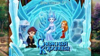 Снежная королева — сказка Ханса Кристиана Андерсена