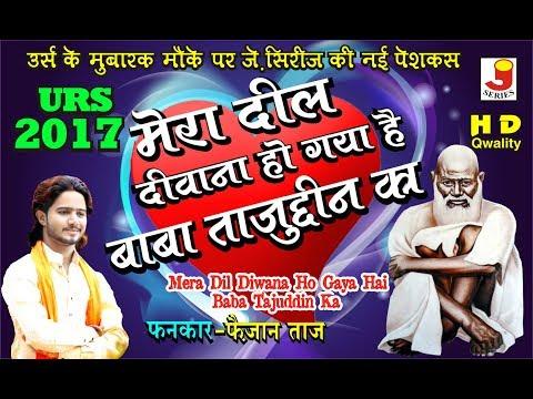 Urs Special 2017 - Baba Tajwale Ji Special - Mera Dil Diwana Ho Gaya Hai Baba Tajuddin Ka