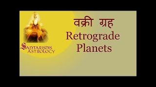 Vakri Graha | वक्री ग्रह with Nitin Kashyap on retrograde planets (with ENG subtitles)