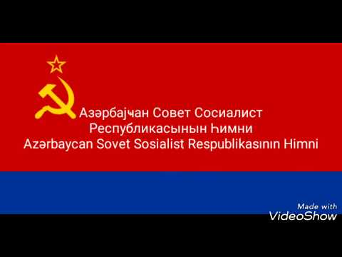 Азәрбајҹан Совет Сосиалист Республикасынын Һимни - Azerbaijan SSR anthem