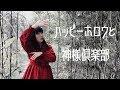 【まぁり】ハッピーホロウと神様倶楽部 踊ってみた【オリジナル振付】