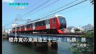 はれ予報10月号で紹介をした櫻井寛の東海道五十三次「私鉄」旅。鉄道カメラマンの櫻井寛さんが、宿場町から見るお薦め列車スポットから撮影しています。第6回は、巴川 ...