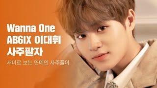 [연예인 사주풀이] 워너원 Wanna One AB6IX 이대휘 사주팔자