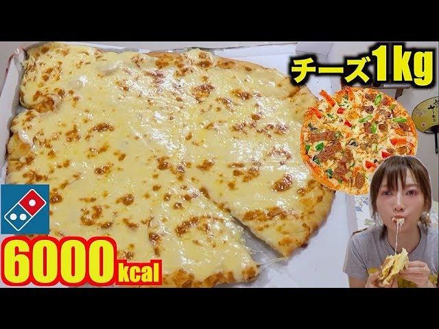 【大食い】チーズだけで1キロ!幸せすぎる夢の40センチピザ!&海老+お肉の最高ピザ[ドミノ・ピザ]6000kcal【木下ゆうか】