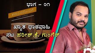 Kannada Serial Artist | Shani Serial | Mahakali Serial | Harish k Gunger Interview | Part 1