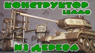 Дерев'яний 3D конструктор Lemmo - Робот Флеш, Навантажувач і Танк Т-34-85