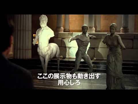 映画ナイト ミュージアム/エジプト王の秘密予告編60秒