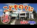 【宮崎の公園】こどものくに 入園無料⁉ の動画、YouTube動画。