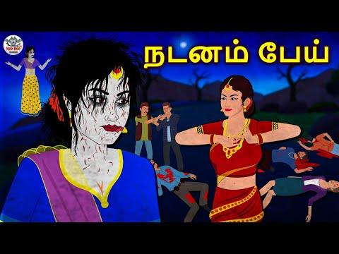 நடனம் பேய் | Tamil Horror Stories | Bedtime Stories | Tamil Fairy Tales | Tamil Stories