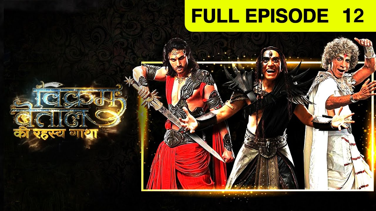 Download विक्रम बैताल | हिंदी सीरियल | एपिसोड - 12 | एंड टीवी