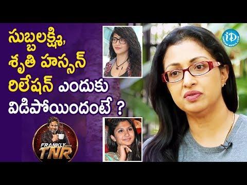సుబ్బలక్ష్మి, శృతి హస్సన్ రిలేషన్ ఎందుకు విడిపోయిందంటే - Gautami | Frankly With TNR | Talking Movies