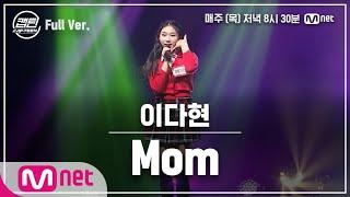 [9회/풀버전] 이다현 - Mom @TOP7 선발전#캡틴 | CAP-TEEN EP.9
