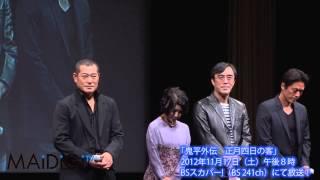 俳優の松平健さんが主演する時代劇「鬼平外伝 正月四日の客」の完成披露...