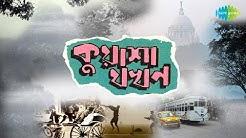 Kuasha Jakhan | Bengali Movie Songs | Audio Jukebox