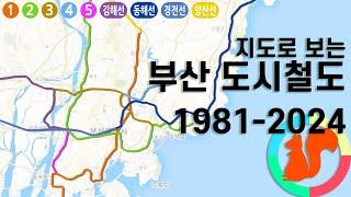 지도로 보는 부산 도시철도 변화 (1981-2024)