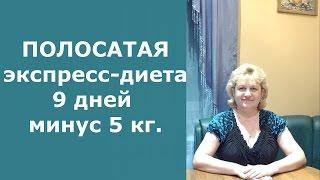Полосатая экспресс-диета 9 ДНЕЙ МИНУС 5 КГ. Домашний Очаг с Мариной