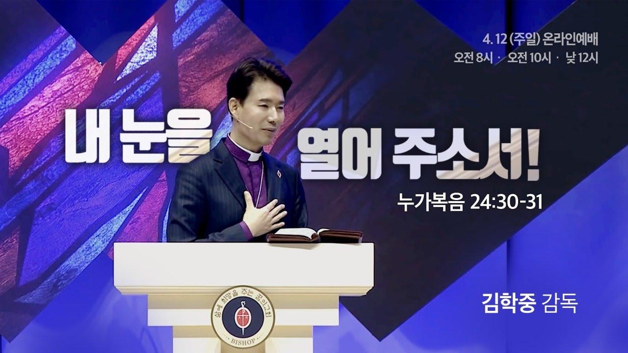 [김학중 목사] 2020/4/12 부활주일예배 I 꿈의교회