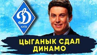 Игорь Цыганык сдал Динамо Киев по полной Новости футбола Украины
